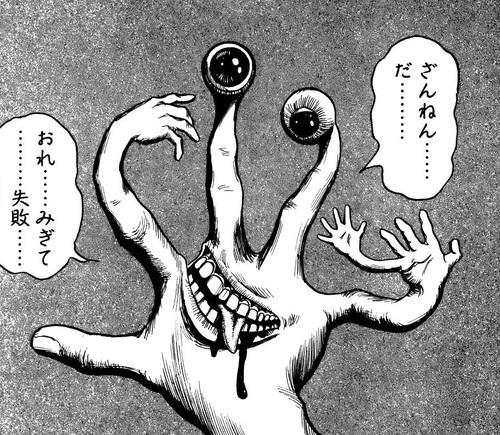 13 054.寄生獣1.jpg