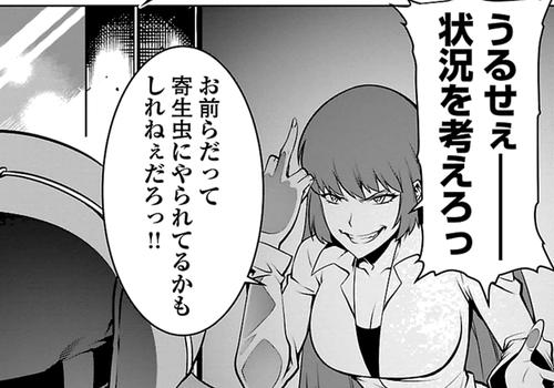 29 207 [藤見泰高×REDICE] 巨蟲列島12.png
