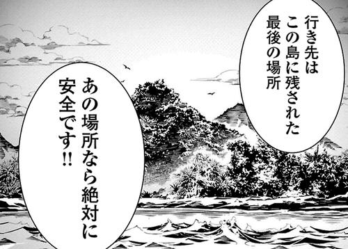 29 207 [藤見泰高×REDICE] 巨蟲列島13.png