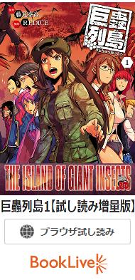 [藤見泰高×REDICE] 巨蟲列島 ブックライブ booklive.png