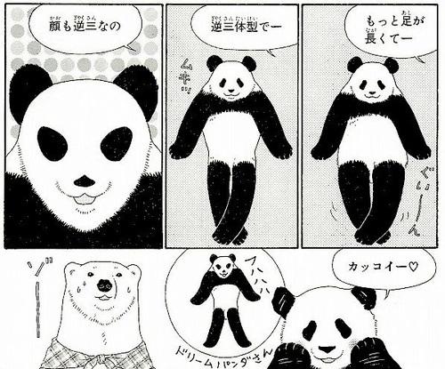 漫画 しろくま カフェ ヒガアロハ