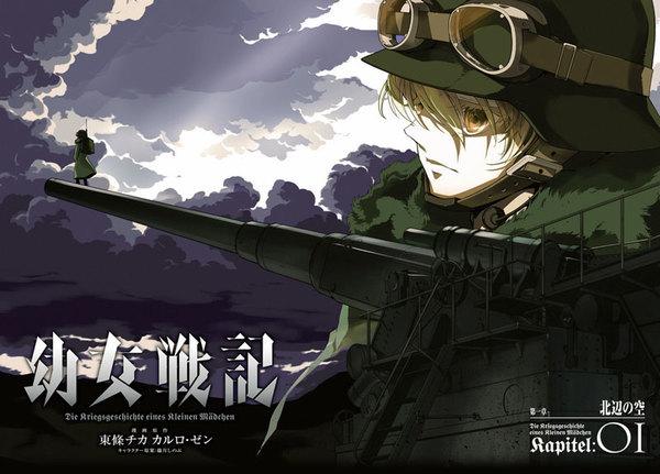 30 219 [カルロ・ゼン] 幼女戦記 00-2.jpg