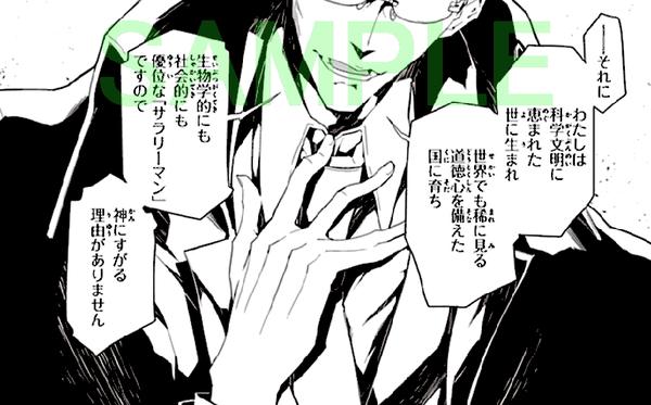 30 219 [カルロ・ゼン] 幼女戦記 02b.png