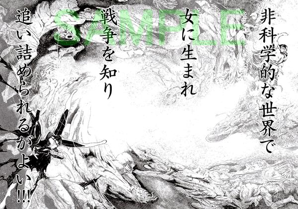 30 219 [カルロ・ゼン] 幼女戦記 03b.png
