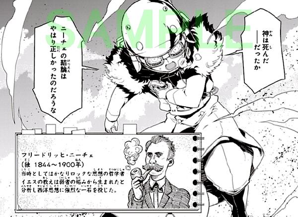 30 219 [カルロ・ゼン] 幼女戦記 06b.png