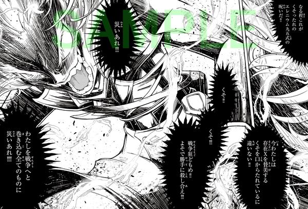 30 219 [カルロ・ゼン] 幼女戦記 14b.png