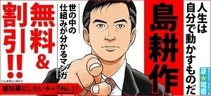 ebook 講談社夏☆電書2016(男性編)島耕作.jpg